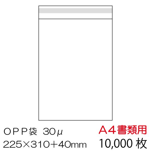 OPP袋10000枚入 A4書類用 ベロ側テープ付 厚み0.03mm【送料無料※沖縄・一部離島除く・代引き不可】/OPP-A4-30F-10000