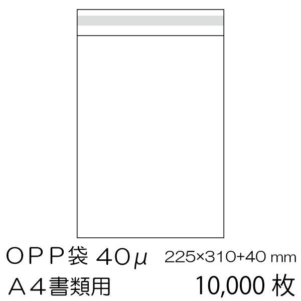 OPP袋10000枚入 A4書類用 ベロ側テープ付 厚み0.04mm【送料無料※沖縄・一部離島除く・代引き不可】/OPP-A4-40F-10000