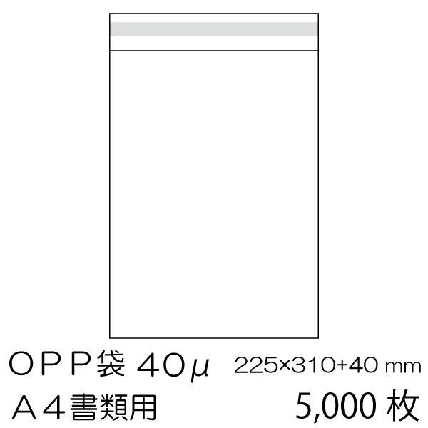 OPP袋5000枚入 A4書類用 ベロ側テープ付 厚み0.04mm【送料無料※沖縄・一部離島除く・代引き不可】/OPP-A4-40F-5000