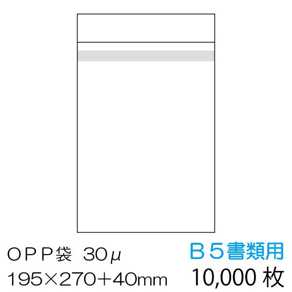 OPP袋10000枚入 B5書類用 本体側テープ付 厚み0.03mm【送料無料※沖縄・一部離島除く・代引き不可】/OPP-B5-30B-10000