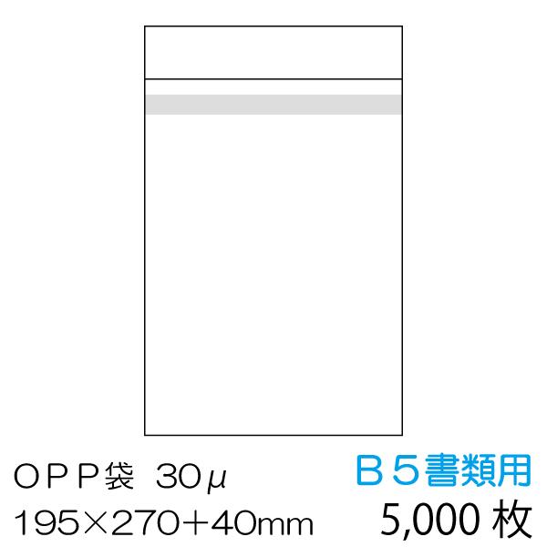 OPP袋5000枚入 B5書類用 本体側テープ付 厚み0.03mm【送料無料※沖縄・一部離島除く・代引き不可】/OPP-B5-30B-5000