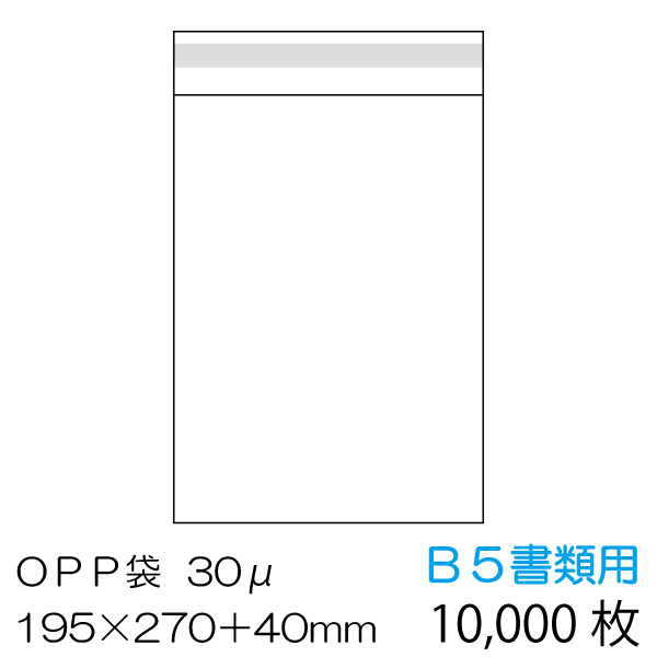 OPP袋10000枚入 B5書類用 ベロ側テープ付 厚み0.03mm【送料無料※沖縄・一部離島除く・代引き不可】/OPP-B5-30F-10000