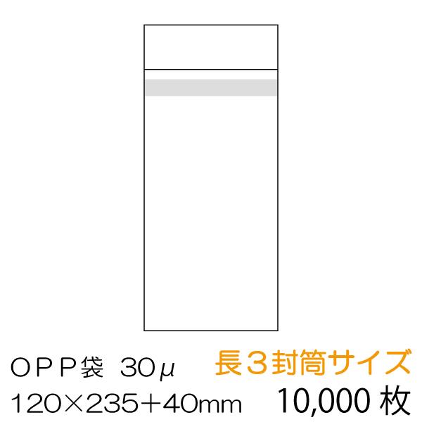 OPP袋10000枚入 長3封筒サイズ 本体側テープ付 厚み0.03mm【送料無料※沖縄・一部離島除く・代引き不可】