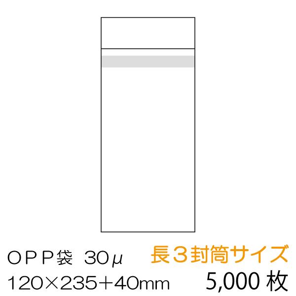 OPP袋5000枚入 長3封筒サイズ 本体側テープ付 厚み0.03mm【送料無料※沖縄・一部離島除く・代引き不可】