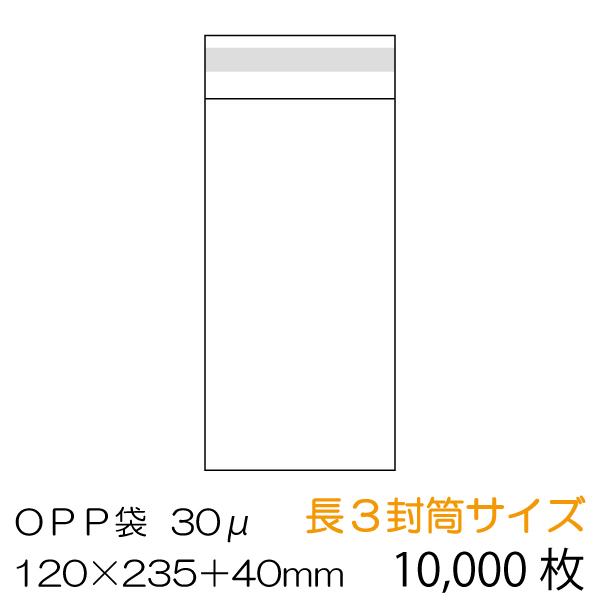OPP袋10000枚入 長3封筒サイズ ベロ側テープ付 厚み0.03mm【送料無料※沖縄・一部離島除く・代引き不可】
