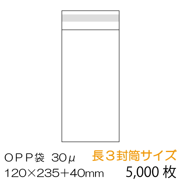 OPP袋5000枚入 長3封筒サイズ ベロ側テープ付 厚み0.03mm【送料無料※沖縄・一部離島除く・代引き不可】