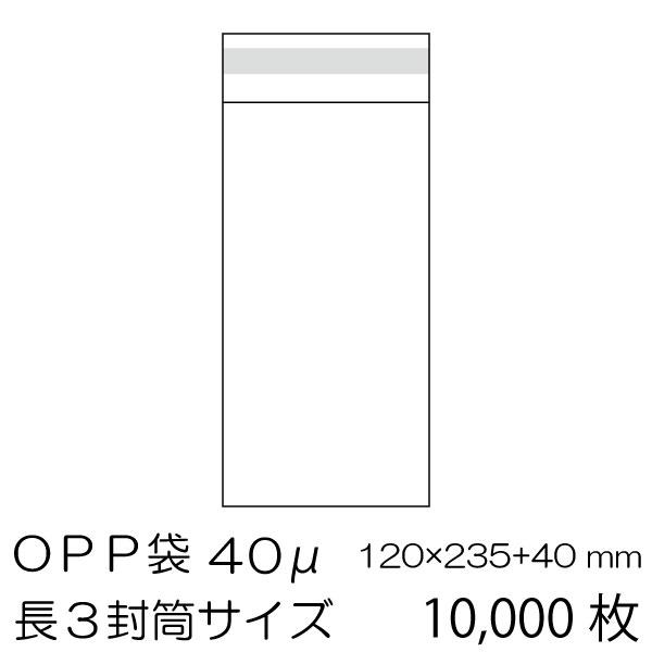 OPP袋10000枚入 長3封筒サイズ ベロ側テープ付 厚み0.04mm【送料無料※沖縄・一部離島除く・代引き不可】