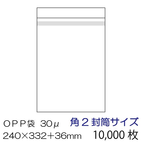 OPP袋10000枚セット 角2封筒サイズ 本体側テープ付 厚み0.03mm【送料無料※沖縄・一部離島除く・代引き不可】
