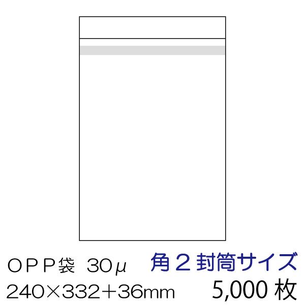 OPP袋5000枚セット 角2封筒サイズ 本体側テープ付 厚み0.03mm【送料無料※沖縄・一部離島除く・代引き不可】/OPP-S2-30B-5000