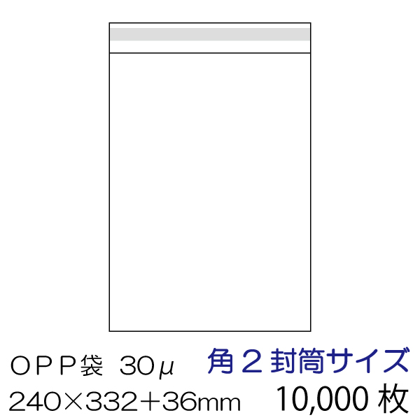 OPP袋10000枚セット 角2封筒サイズ ベロ側テープ付 厚み0.03mm【送料無料※沖縄・一部離島除く・代引き不可】/OPP-S2-30F-10000
