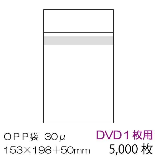 OPP袋5000枚入 DVD用 本体側テープ付 厚み0.03mm【送料無料※沖縄・一部離島除く・代引き不可】/OPP-DVD-30B-5000