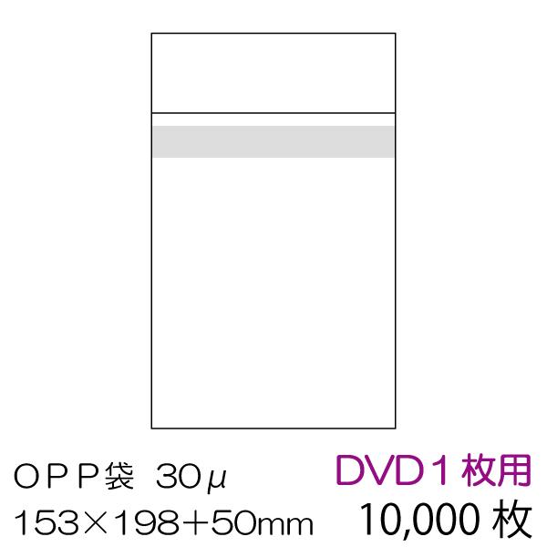 OPP袋10000枚入 DVD用 本体側テープ付 厚み0.03mm【送料無料※沖縄・一部離島除く・代引き不可】/OPP-DVD-30B-10000