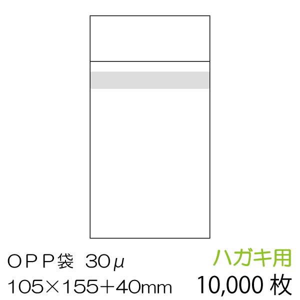 OPP袋10000枚入 ハガキ用 本体側テープ付 厚み0.03mm【送料無料※沖縄・一部離島除く・代引き不可】/OPP-PC-30B-10000