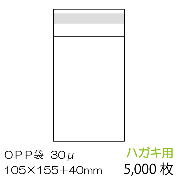 OPP袋5000枚入 ハガキ用 ベロ側テープ付 厚み0.03mm【送料無料※沖縄・一部離島除く・代引き不可】/OPP-PC-30F-5000