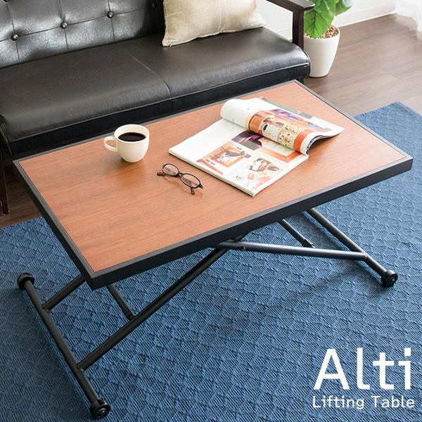 【送料無料】【代引可】リフティングテーブル Alti(アルティ)幅92.5×奥行き55×高さ11.5~71cm 天然木 ウォールナット スチール 完成品