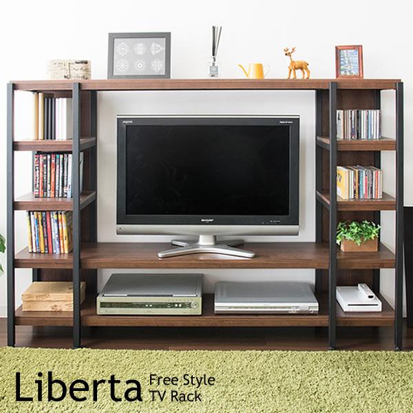 【送料無料】【代引可】フリーテレビラック Liberta(リベルタ) 幅162×奥行き35×高さ115cm TV台 テレビボード ブラウン テレビボード TV台 TVボード TVラック