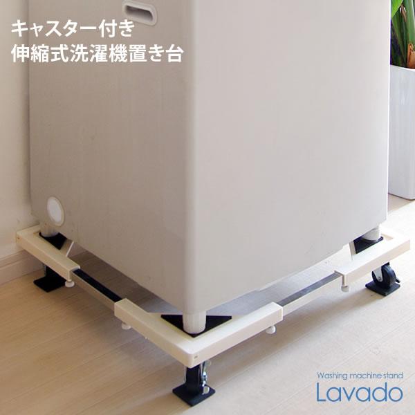 【代引可】洗濯機置き台 Lavado(ラバード) 幅44~70×奥行き44~70×高さ10cm ABS樹脂 スチール 耐荷重約100kg キャスター付き 傷防止パッド付き ホワイト 4zn-lbch91
