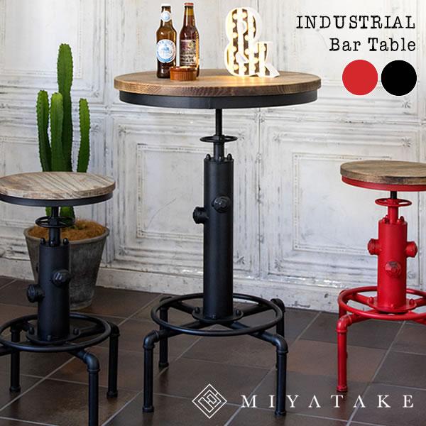 【送料無料】【代引可】バーテーブル INDUSTRIAL(インダストリアル) 幅60×奥行き60×高さ83~100cm 天然木 パイン材 スチール 配水管デザイン ブラック レッド knt-a801