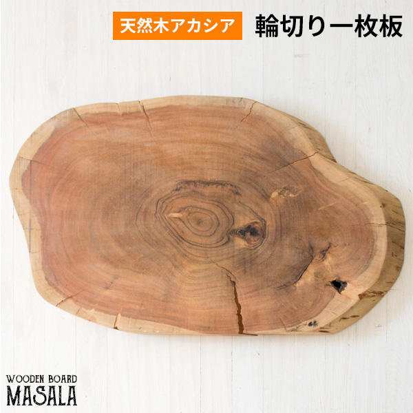 【代引可】天然木輪切り板 MASALA(マサラ)【北海道・沖縄離島以外送料無料】一枚板 アカシア DIY 輪切り 花台 天然木板 年輪 木材 ct-l7060