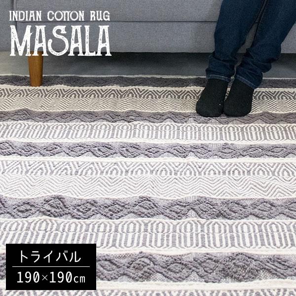 【代引可】インド綿ラグ MASALA(マサラ)トライバル 幅190×奥行き190cm【北海道・沖縄離島以外送料無料】ラグマット カーペット 絨毯 リビングマット キリム トライバル チェック