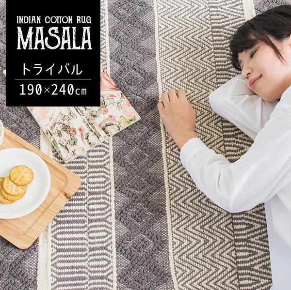 【代引可】インド綿ラグ MASALA(マサラ)トライバル 幅190×奥行き240cm【北海道・沖縄離島以外送料無料】ラグマット カーペット 絨毯 リビングマット キリム トライバル チェック【p015】
