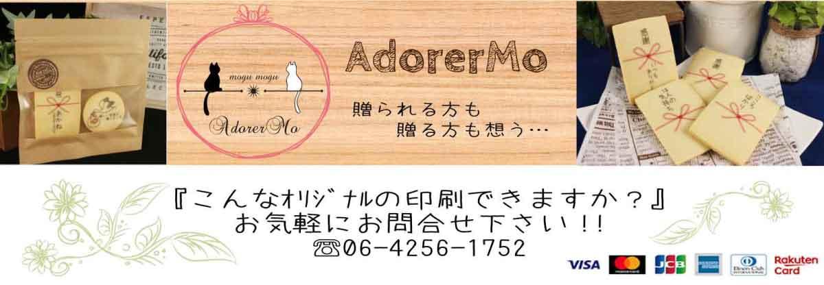 AdorerMo cookie:贈られる人が喜ぶ、贈る人の想いも考えるそんなお店です