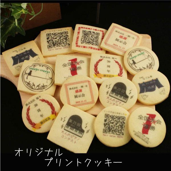 【プリントクッキー】100枚セットオリジナルプリントクッキー 企業ノベルティ イベント 記念