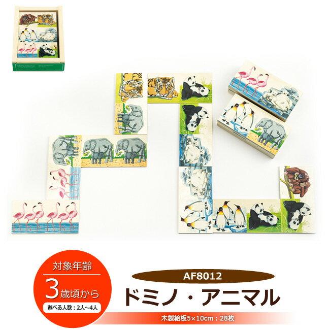 アトリエフィッシャー社 ATELIER FISCHER ドミノ・アニマル ゲーム テーブルゲーム ドミノ AF8012 長方形 木製絵板 3歳から 子供 おもちゃ ギフト プレゼント 記憶力 集中力