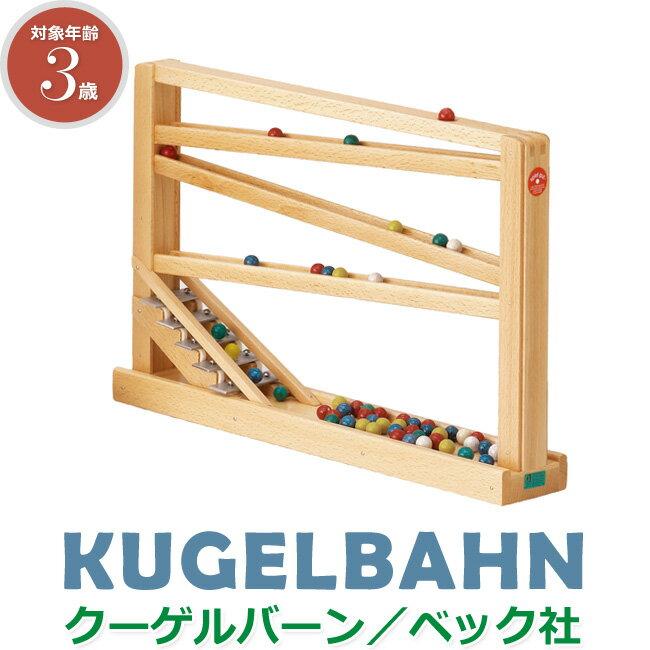 ベック社BECK クーゲルバーン 木のおもちゃ シロフォン付玉の塔 BE20009 子供 おもちゃ 出産祝い ギフト プレゼント 玉 カラフル