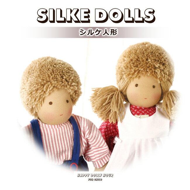 シルケ社 SILKE スヴェン(SI10130)&シルケ(SI10100)/シルケ人形 人形 Doll ぬいぐるみ 女の子 男の子 入園入学祝い オーガニック 出産祝い お誕生日プレゼント おままごと キッズ 着せ替え人形