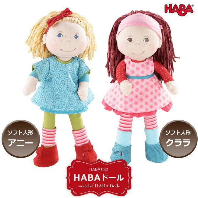 HABA ハバ社 ソフト人形・アニー HA3943 &ソフト人形・クララ HA3944 人形 Dollドール 布製 布製人形 ぬいぐるみ 女の子 出産祝い お誕生日プレゼント おままごと キッズ 着せ替え人形