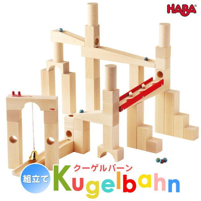 スロープ 穴あきパーツの基本的なものと ジグザグのスロープやベルも付属 ハバ社 HABA 組立てクーゲルバーン 人気の基本積み木セット 大幅にプライスダウン 知育玩具 穴あきパーツ HA1136 出産祝い プレゼント 組み立て おもちゃ 積木 積み木 人気の定番 子供 木のおもちゃ ギフト