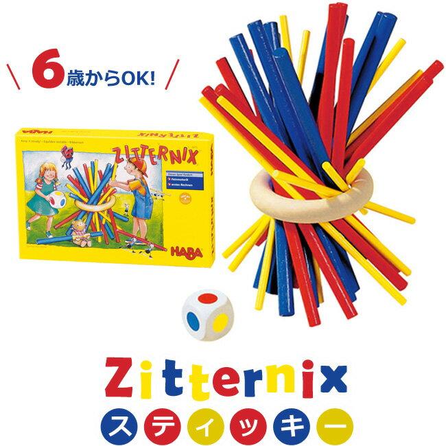 HABA ハバ スティッキー Zitternix 木製玩具 HA4923 知育玩具 スティック ゲーム カラフル テーブルゲーム ギフト プレゼント ドイツ 老化防止 認知症予防 バランス遊び