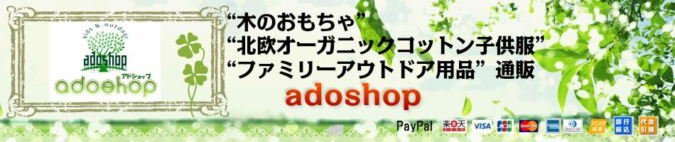 adoshop アドショップ:木のおもちゃ・オーガニックコットンタオル・絵本・ファミリーアウトドアの