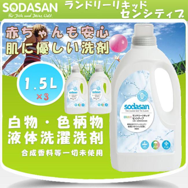 敏感肌 洗剤