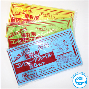 Fast ふやせる for storing computer files A4 size T type (vertical) 20 set into color: blue, green, yellow ★ same type, same size (different color OK) 3 cases or more in 1 case per course 3,150 yen