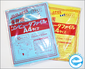Fast ふやせる for storing computer files A4 size Y type (horizontal type) 20 set into color: blue and yellow ★ same type, same size (OK in other colors) than 3 cases with 1 case per course 3,150 yen