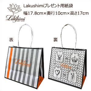 1袋に紅茶1~2箱迄入ります 必ず紅茶とセットでご購入ください Lakushimi 特価 単品注文不可 ラクシュミー プレゼント用紙袋 宅配便送料無料