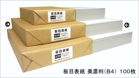 Ad-Pack original sawn cover 美濃判 (B4) 300 (100 sheet input x3 packaging)