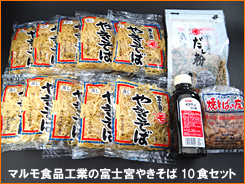 北海道 沖縄を除く日本全国送料無料 数量は多 クール宅急便 smtb-s 予約販売 マルモ食品工業の富士宮やきそば10食セット