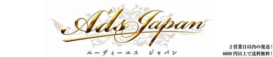 Ads JAPAN(エーディーエス):足に優しいダンスシューズAds JAPAN!トップ選手愛用ダンスウェアも!