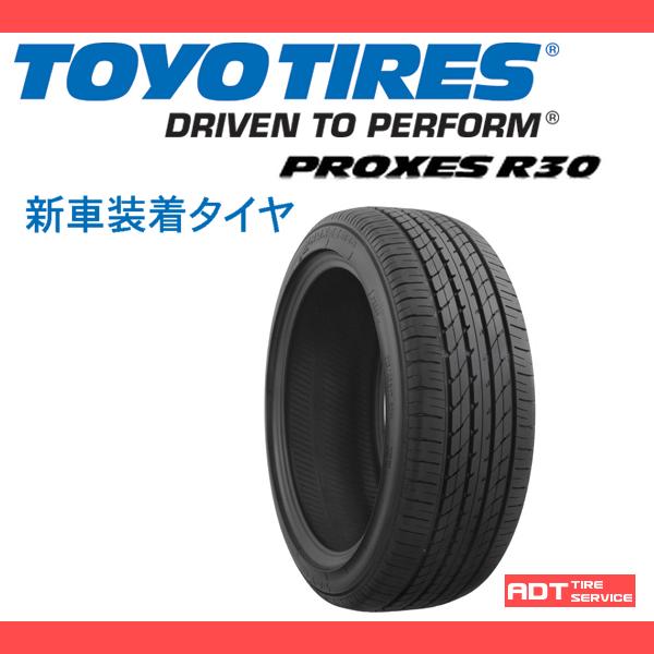 TOYO TIRES 新車装着タイヤ PROXES R30A 215/45R17 87W プリウス プロクセス トーヨー サマータイヤ
