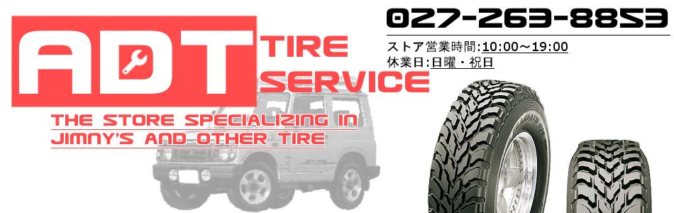 ADTタイヤサービス:トランパスMT等をお求め安い価格にて提供させていただいております。