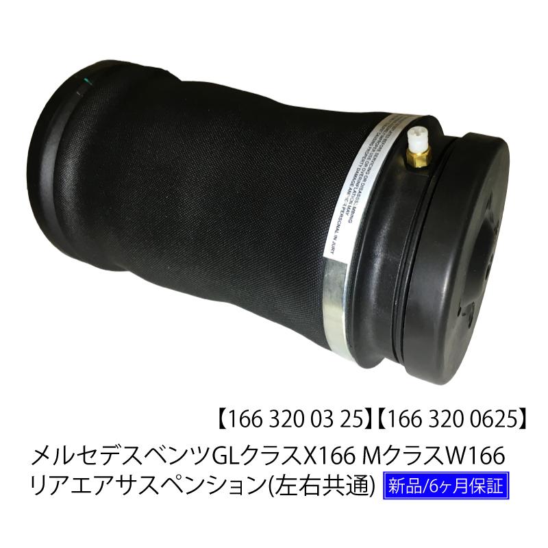 送料無料 メルセデス ベンツ GLクラス X166 Mクラス W166 リア エアサスペンション ML GLS GLE 1663200325 1663200625 エアサス