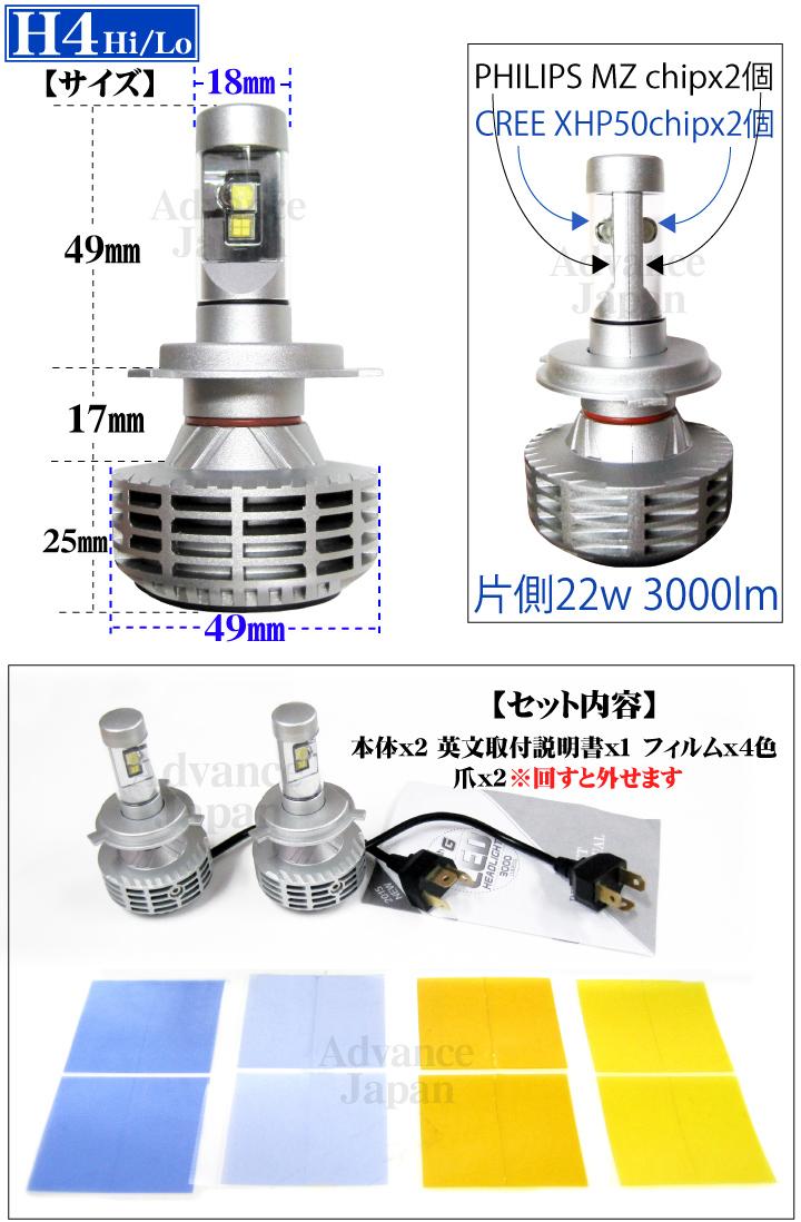 Advance Shop H4 Hi Lo Switch Led Headlights Kit Philips Cree 22w Headlight Relay 3000 K 3300 6500