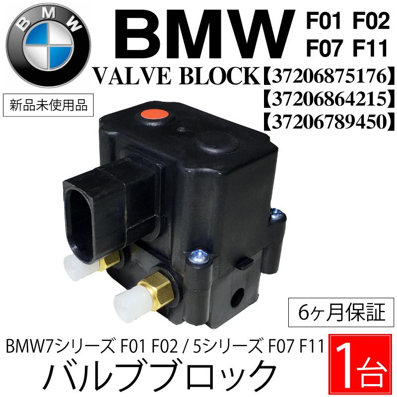 BMW 5シリーズ 7シリーズ エアサス コンプレッサー バルブブロック F01 F02 740 750 760  F07 GT F11ツーリング 37206864215 37206875176