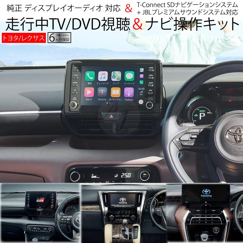 格安店 送料無料 安心の6カ月保証 ディスプレイオーディオ テレビキット 日本正規品 トヨタ ヤリスクロス 令和2年8月から 新型