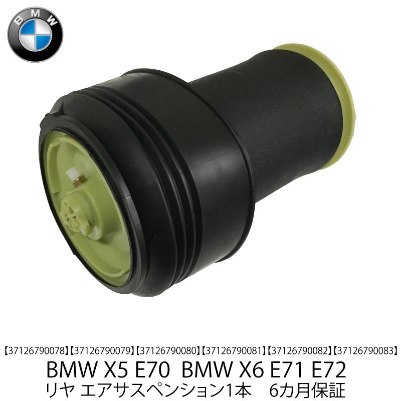 新品 送料無料 BMW X5 E70 2006-2013年 X6 E71 E72 2008-2013年 リアエアサス 6ヶ月保証 エアサスペンション 1本 37126790078