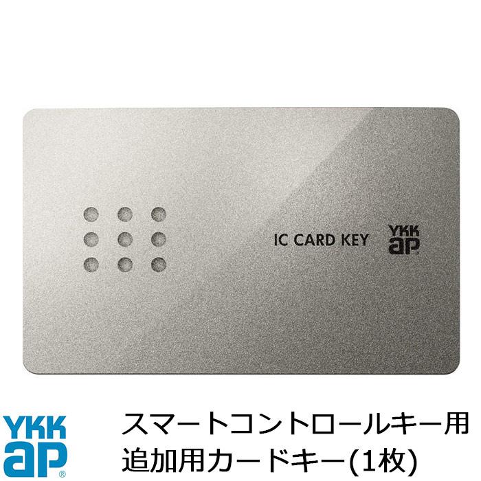YKK スマートコントロールキー用 ピタットKey カード です 玄関ドア 安全 門扉 IC CARD KEY 商品定価2 200円 税込 YKKAP スマートコントロールキー カードキー 交換品 ピタットkey 消耗品 品番:YSHHW-2K49929 追加キー メール便対応 追加用 ピタットキー 玄関ドア部品 メンテナンス 驚きの価格が実現 DIY 1枚 リフォーム