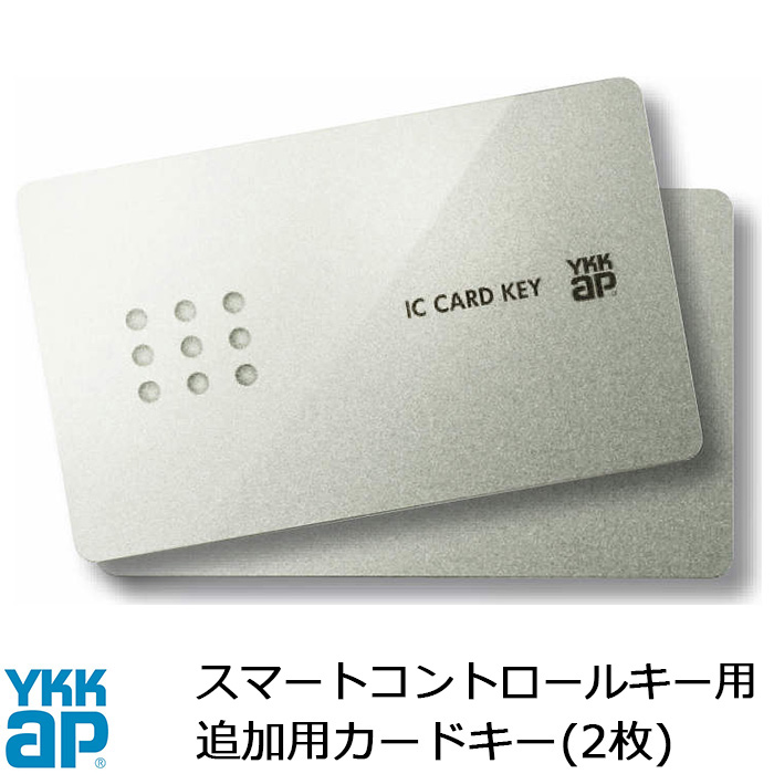 YKK 1枚よりお得#8252;スマートコントロールキー用 ピタットKey(カード)です。 玄関ドア 門扉 YKK IC CARD KEY ◇商品定価4,400円(税込) YKKAP スマートコントロールキー ピタットキー 追加用 カードキー 2枚 玄関ドア部品 追加キー YKK ピタットkey メンテナンス DIY リフォーム 消耗品 交換品[品番:YSHHW-2K49929]【メール便対応】